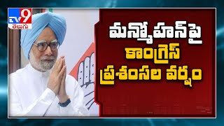 Manmohan Singh's birthday: Congress releases short video l..