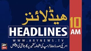 ARY News Headlines  Three of a family killed over property dispute in Bannu  10AM   21 Aug 2019