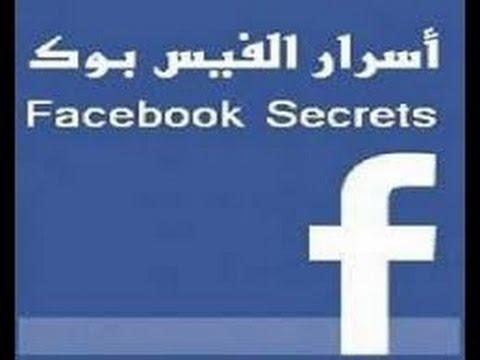 طريقة  معرفة الأصدقاء المخفيين على الفيس بوك [اوف لاين] !!!!!!!!