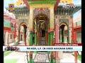 PM Prays At Hanumangarhi Temple Before Ram Temple Ceremony  - 03:53 min - News - Video