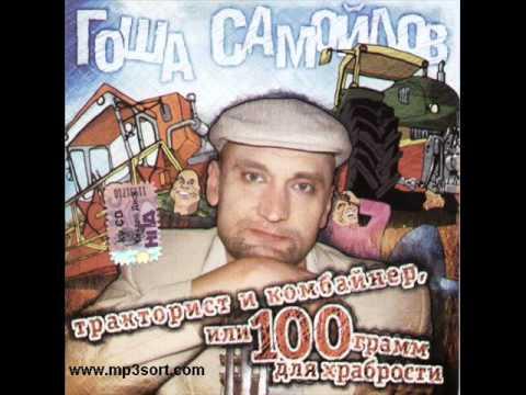 Гоша Самойлов - Тракторист Иван.wmv