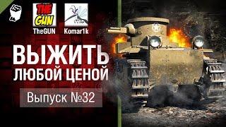 Выжить любой ценой №32 - от TheGun и Komar1K