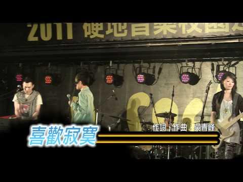 2011/10/16硬地校園巡迴-蘇打綠「幸福額度」「喜歡寂寞」