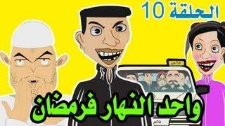 Hikayat Bouzebal wah nhar frmdan