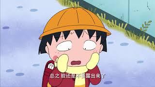 櫻桃小丸子 #944 姐姐不在的那天/小丸子的脸好冷
