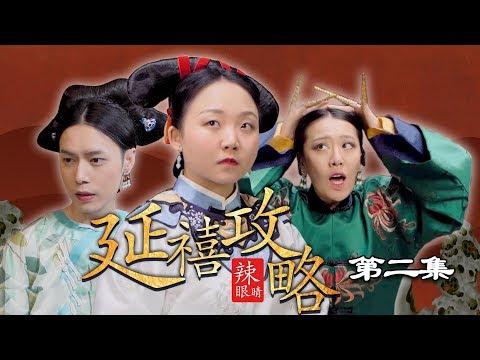 辣目洋子:史上最辣眼版《延禧攻略》脑洞突破天际,竟然还被原班人马关注了。第二集