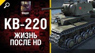 КВ-220: жизнь после HD - от Slayer