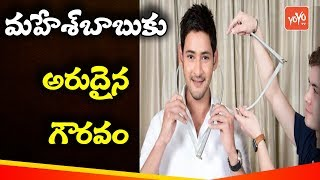 Mahesh Babu to Get Wax Statue at Madame Tussauds..