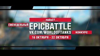 EpicBattle : __maks27__ / E 25 (конкурс: 16.10.17-22.10.17)