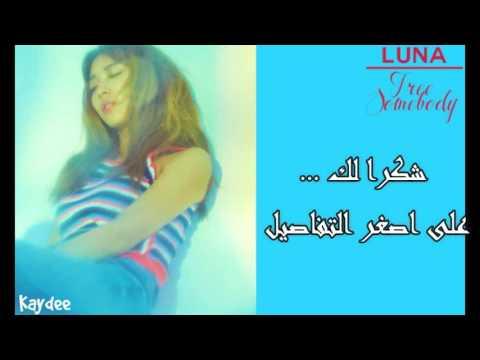 LUNA f(x) my medicine arabic sub مترجمة