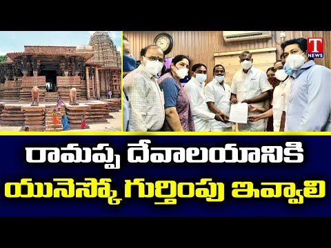 Telangana ministers request Centre to get UNESCO heritage tag for Ramappa temple