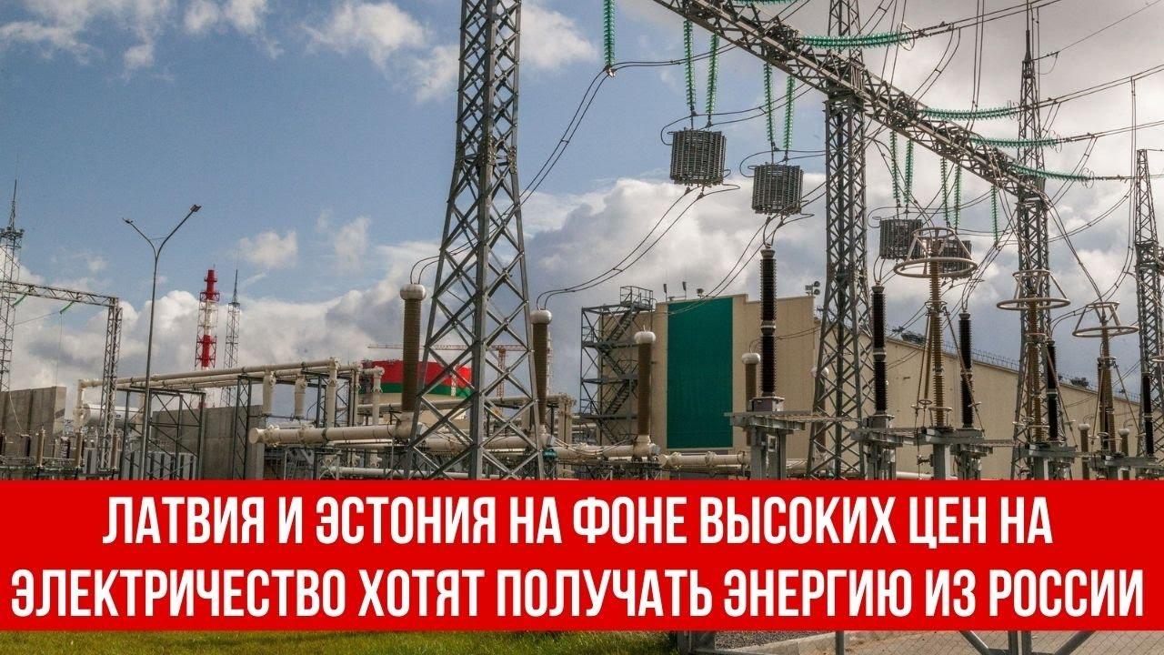 Латвия и Эстония хотят получать энергию из России