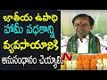 CM KCR Speech at Rythu Samanvaya Samithi Sadassu in Karimnagar