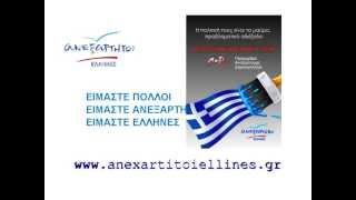 ΑΝΕΞΑΡΤΗΤΟΙ ΕΛΛΗΝΕΣ - Spot 6