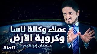 الدكتور عدنان إبراهيم l تكملة خطبة عملاء وكالة ناسا وكروية الأرض ...