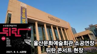 양준일🤴울산문화예술회관 소공연장 뒤란콘서트 현장 '21.8.4.