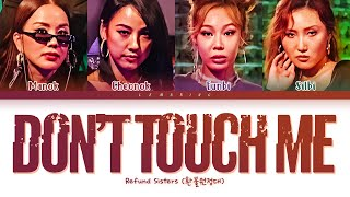 환불원정대 DON'T TOUCH ME 가사 (Refund Sisters DON'T TOUCH ME Lyrics) [Color Coded Lyrics/Han/Rom/Eng]