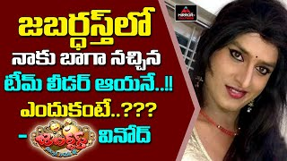 Jabardasth Vinod reveals his favourite team leader..