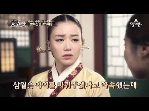 [교양] 천일야사 66회_180326 - 조선을 떨게 만든 흉가의 비밀 외