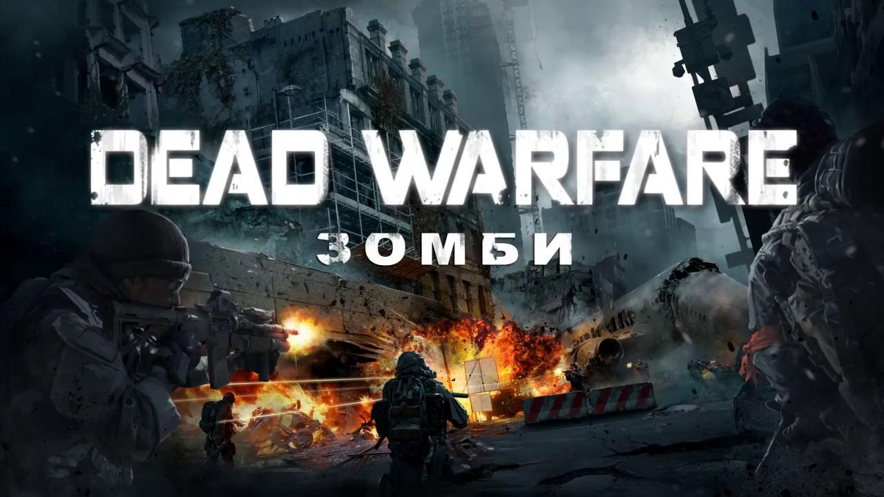 Играй DEAD WARFARE: Zombie На ПК 2