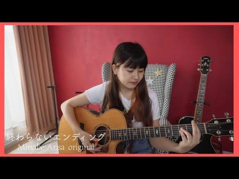 終わらないエンディング/みのべありさ -acoustic ver.-オリジナル曲フルバージョン【弾き語り】in my room
