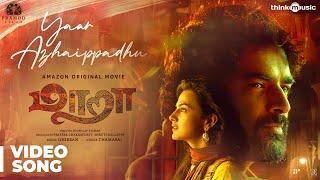 Yaar Azhaippadhu – MAARA – Sid Sriram Video HD