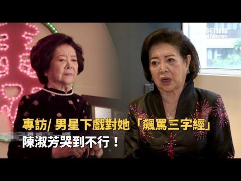 專訪/ 男星下戲對她「飆罵三字經」 陳淑芳哭到不行!