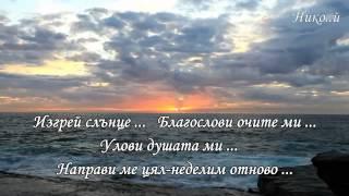 Uriah Heep - Sunrise (Превод)