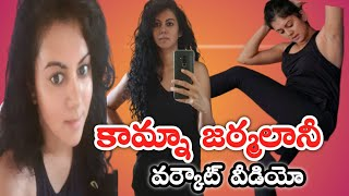 Tollywood beauty Kamna Jethmalani latest workout video..