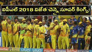 CSK Clinch IPL 2018 Title As Shane Watson Blows Away SRH..