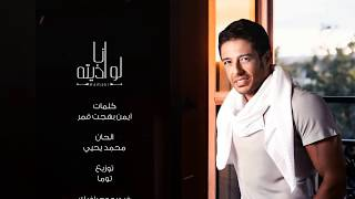 Hamaki - Ana Low Azetoh (Lyrics Video) | حماقى - انا لو اذيته ...