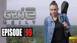 Heily | Episode 99 5th June  2020