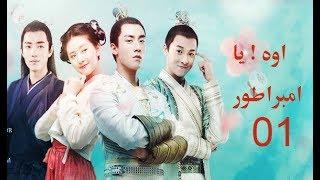 الحلقه 01 من مسلسل  (اوه ! يا امبراطوري) Oh ! My Emperor  مترجمه