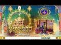 APP Song-Hari Haree 2.2 | 19-01-19 | SVBC TTD
