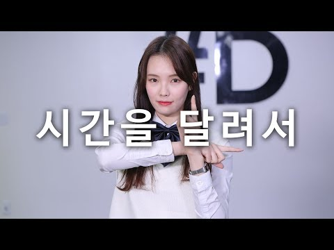 [ kpop ] GFRIEND (여자친구) - 시간을 달려서 (Rough) Dance Cover (#DPOP Mirror Mode)