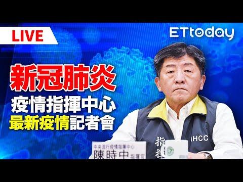 【LIVE】1/16指揮中心召開臨時記者會 |中央流行疫情指揮中心記者會|陳時中|新冠肺炎