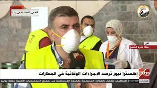 غرفة الأخبار | مدير الحجر الصحي في شرم الشيخ يكشف عن ...