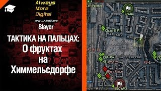 Превью: Тактика на пальцах: о фруктах на Химмельсдорфе - от Slayer [World of Tanks]]