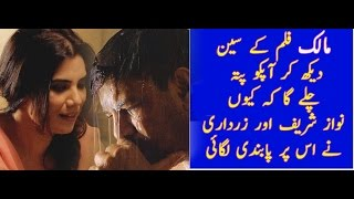 why Maalik film banned in Pakistan