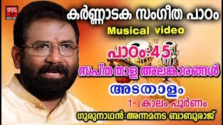 Karnataka Sangeetha Paadam 45# Karnataka Sangeetham Malayalam 2018 # Classical Music For Studying