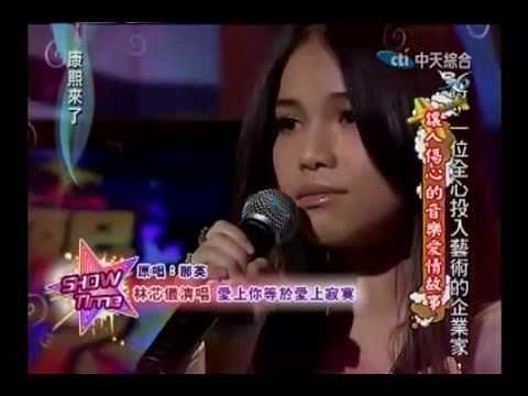 20110616 康熙來了 - 林芯儀:愛上你等於愛上寂寞/那英