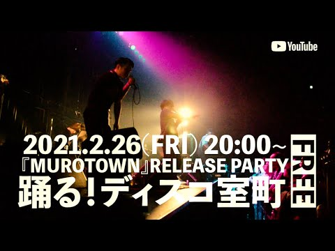 【告知】2021.2.26 20:00~『MUROTOWN』RELEASE PARTY on YouTube - 踊る!ディスコ室町