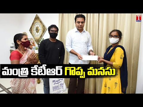KTR extends financial support to MBBS student Anusha