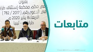 متابعات   جلسة حوارية بعنوان: قراءة في حكم محكمة استئناف ...