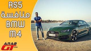 Audi RS5 2018 اودي ار اس5 -