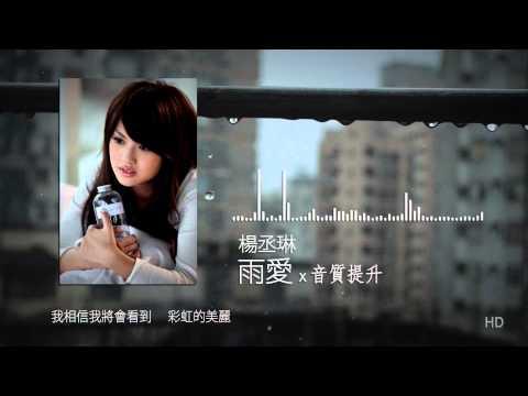 楊丞琳 - 雨愛(海派甜心片尾曲) [音質提升]