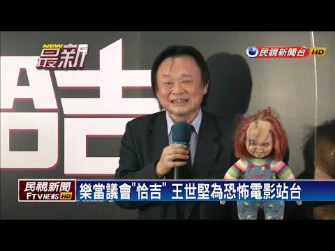 替「恰吉」站台 王世堅:我踏上質詢台才變兇惡-民視新聞
