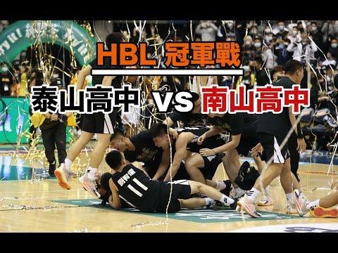 【HBL】男子組冠軍戰—泰山高中 vs 南山高中 泰山末節驚天逆轉 奪隊史HBL首冠