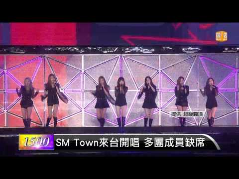 【2015.03.23】SM Town台灣飆唱  1.8萬歌迷嗨翻 -udn tv