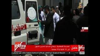 غرفة الأخبار| ارتفاع ضحايا تفجير كابول إلى 12 قتيلا و57 مصاباً ...